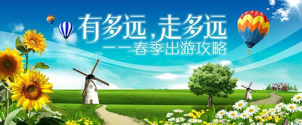 春季旅游行业邮件营销